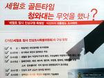 세월호참사 2주기 추모 외면한 3당대표의 정치적 야합