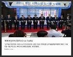 11/1 부산행사 부산축제 부산문화이벤트 더게임 강철현 부산소식(2)