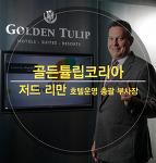 호텔 & 레스토랑 - 루브르호텔 그룹 한국 지사 골든튤립코리아 저드 리만Judd L. Lehmann 호텔운영 총괄 부사장, 한국을 공략한다