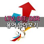 LTV, DTI, DSR 용어정리 해볼게요~