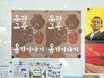 2015 부천옹기박물관 전시 <우리그릇 옹기이야기>
