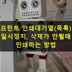 프린트 인쇄대기열 삭제,일시정지 해결방법(스풀링)
