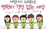 [초대] 5152, 어린이병원비 국가보장 실현을 위한 어린이음악회