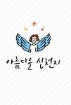 진리의 성읍 신천지 계4장, 6장의 네 생물(生物)