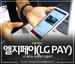 미리 만나 본 LG페이, 삼성페이와 경쟁 가능할까?