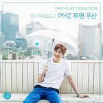 """[스틸] 2015 프로미즈(PROMIZ) """"투명 우산"""" : 이민호"""
