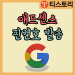 애드센스 수익 10달러 초과! 구글 핀번호 발송되다.
