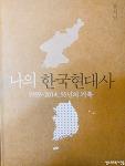 유시민, [나의 한국현대사] 1959~2014, 55년의 기록