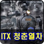 itx청춘열차 예매 방법 및 시간표