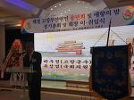 2016 재경고창부안(GB)면민 송년의 밤 행사
