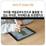 아이들 색칠공부도안으로 활용할 수 있는 아이폰, 아이패드용 모션펜키즈