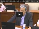 제335회 국회(임시회) 제02차 농림축산식품해양수산위원회 회의(2015. 07. 10.)