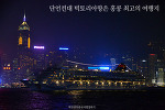 단언컨대 빅토리아항은 홍콩 최고의 여행지