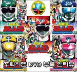 [지구방위대 후뢰시맨]초신성 플래시맨 DVD 부록 인터뷰