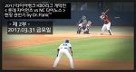 2017.03.31 [개막전] 롯데 자이언츠 vs NC 다이노스 <2부> 관전기 by Dr.Panic™
