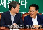 비박에 구애하는 박지원과 국민의당에 경고한다