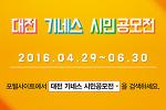 2016 대전 기네스 시민공모전 안내