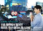 송중기와 함께 신촌 해변에서 펼쳐진 하이트 원샷 웨이브 페스티벌
