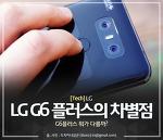 LG G6 플러스에 더해진 5가지 차별점