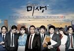 미생 6화, 여전히 보기 불편한 드라마