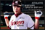 충격과 공포의 김하성 선수 응원가 (2017, 넥센 히어로즈)
