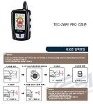 현대모비스 TEC-2WAY PRO 양방향 원격시동 경보기 매뉴얼(설명서)