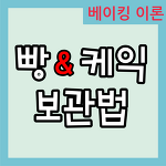 빵과 케이크 보관법 & 보관기간 (식빵, 머핀, 파운드케이크, 카스테라)