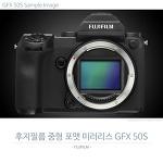 후지필름 중형 포맷 미러리스 GFX 50S 샘플 이미지 공개