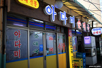 [수원역 맛집] 50년 전통 순대국 맛집, 아다미식당