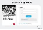 판도라TV 임직원 복지몰 OPEN!!