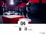 코센동호회) 문화활동동호회_컬리 4월 활동
