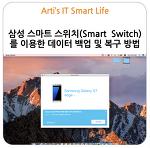 삼성 스마트 스위치(Samsung Smart  Switch)를 이용한 데이터 백업 및 복구 방법