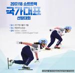 2018평창동계올림픽 쇼트트랙 국가대표 2차 선발대회 (4.8~9 / 목동아이스링크)
