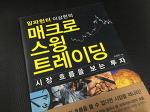 알파헌터 이상헌의 매크로 스윙 트레이딩 책 리뷰