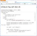 html5 자바스크립트 파일읽기 관련 파일 IO 보안 관련