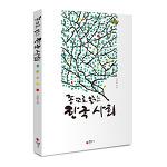 """""""한국은 왕조사회다"""""""