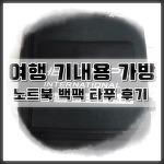 여행 기내용 타푸백팩(TOPPU) TP734 노트북가방 후기