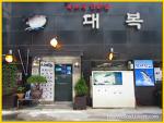 <수요미식회 복집> 대복 : 복매운탕