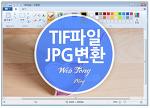 그림판을 이용한 초간단 TIF JPG 변환 방법