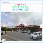 오키나와 중부맛집 잔파미사키 호텔 바로앞 하나가사(花笠)
