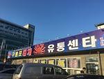내맘대로 자유여행 #6 구룡포 대게, 홍게 그리고 과메기.../ 포항 호미곶