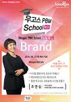 제2기 우고스 PBM 스쿨 네번째: Brand- 지식소통가 조연심의 개인브랜드 특강 : 디지털 평판시대, 당신의 미래는? @우고스 비즈카페