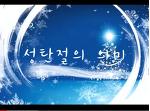 meaningchristmas(크리스마스의 진정한 의미)