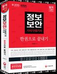 2015 정보보안기사 산업기사 한권으로 끝내기 개정판 출간