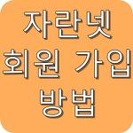 [자란넷] 회원 가입 방법! (일본 렌트카, 호텔 등 숙소 최저가 예약)-일본어 사이트