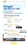 무상점검 - CU Again 2016 쉐보레 서비스 캠페인
