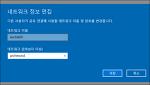윈도우 10 버전 1607(Anniversary Update): 모바일 핫스팟_노트북만 있으면 공짜?! 노트북을 무선 공유기로 만들기_자취생을 위한 무료 공유기!