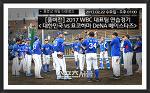 [풀버전] 2017 WBC 평가전 - 대한민국 vs 요코하마 (2017.02.22) 다운로드