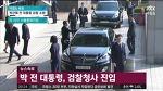 박근혜, 국민에게 송구스럽게 생각한다. 검찰로 들어가