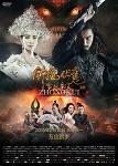 종규복마 : 설요마령 (钟馗伏魔:雪妖魔灵, Zhongkui : Snow Girl And The Dark Crystal, 2015)